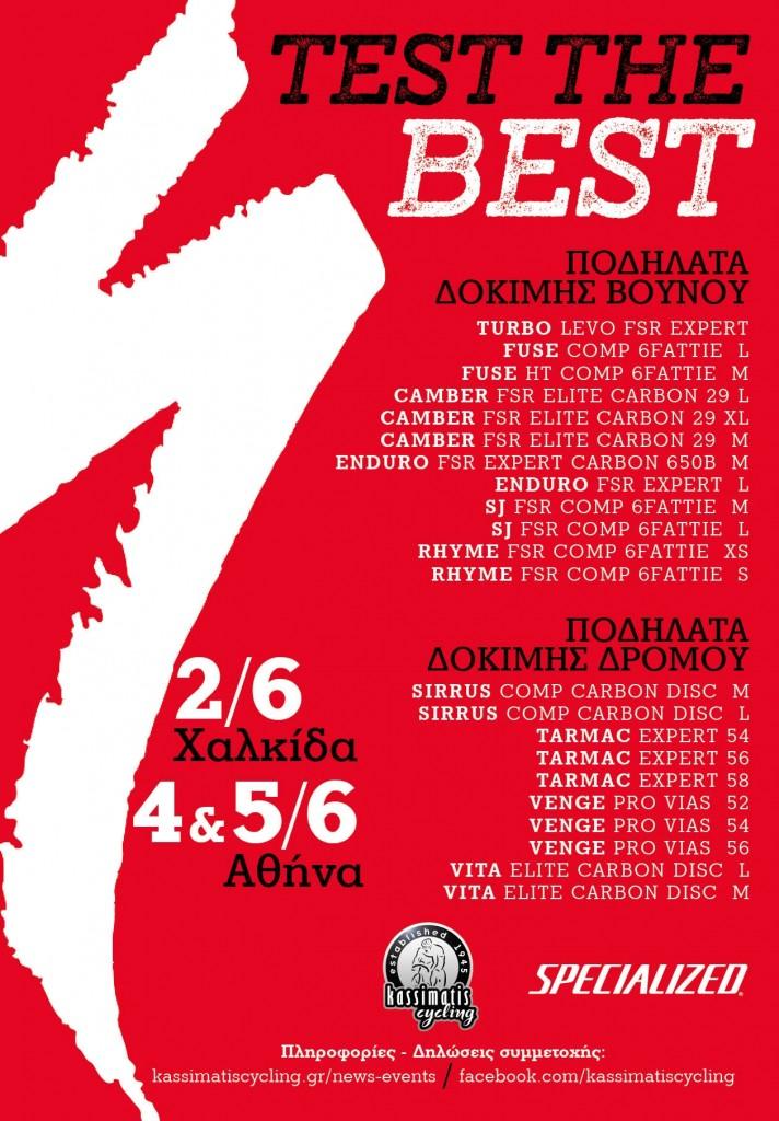 Kassimatis test the best 2016 2