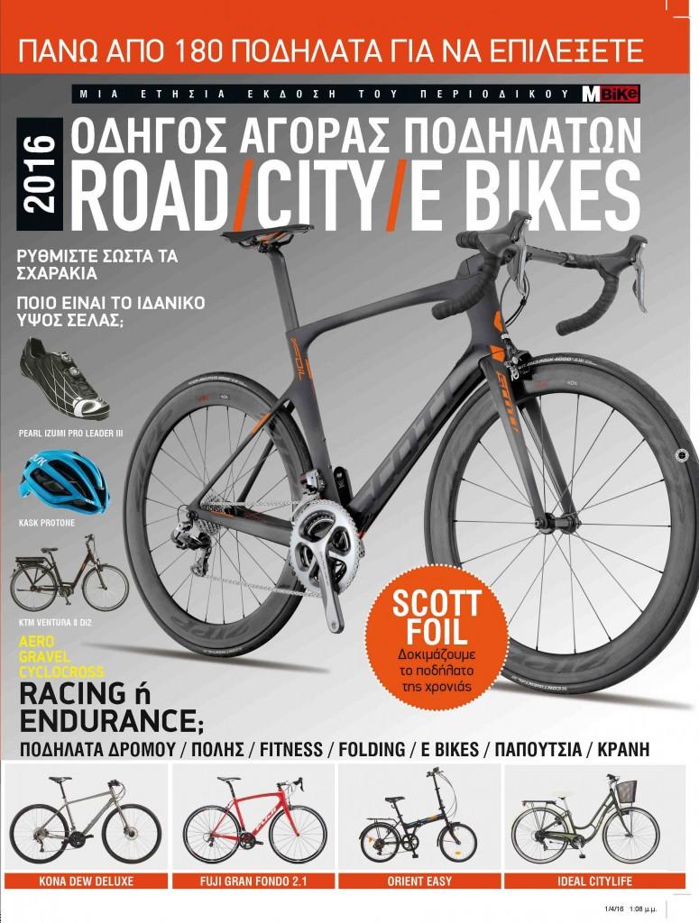 Oδηγός αγοράς ποδηλάτων Road/City/E Bikes 2016