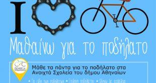 μαθαίνω για ποδήλατο