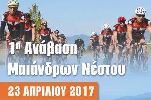1η Ποδηλατική Ανάβαση Μαιάνδρων Νέστου