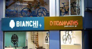 Bianchi Store