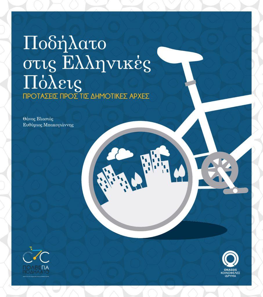 Ποδήλατο στις ελληνικές πόλεις
