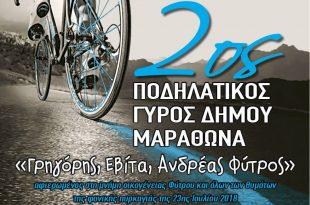 ποδηλατικός γύρος Μαραθώνα