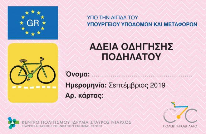 Δίπλωμα οδήγησης ποδηλάτου